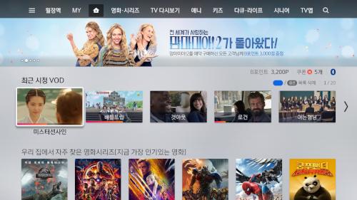 SK Broadband Btv Home Screen