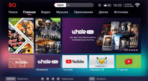 ZEASN - BQ (Russia) screen