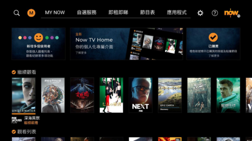 PCCWMedia's Now TV Home Screen