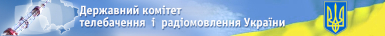State Committee on Television and Radio Broadcasting of Ukraine logo